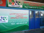 """Центр настольного тенниса """"Крылья Советов"""""""